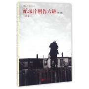 纪录片创作六讲(修订版)/后浪电影学院