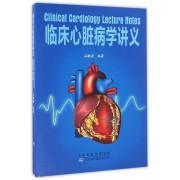 临床心脏病学讲义