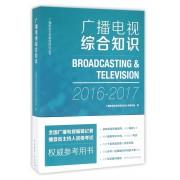 广播电视综合知识(2016-2017)/广播影视业务教育培训丛书