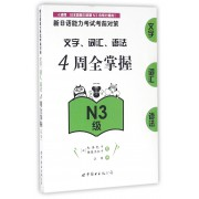 文字词汇语法4周全掌握(N3级)/新日语能力考试考前对策
