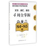 文字词汇语法4周全掌握(N4-N5级)/新日语能力考试考前对策