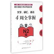 文字词汇语法4周全掌握(N2级)/新日语能力考试考前对策
