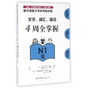 文字词汇语法4周全掌握(N1级)/新日语能力考试考前对策