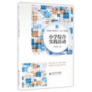 小学综合实践活动(高等学校小学教育专业十三五规划教材)