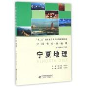 宁夏地理/中国省市区地理