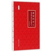 奢侈的女人(明清时期江南妇女的消费文化)/文明小史