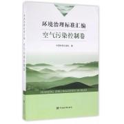 环境治理标准汇编(空气污染控制卷)