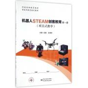机器人STEAM创客教育(项目式教学第1册科技创新教育教材)