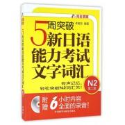 5周突破新日语能力考试文字词汇(附光盘N2第2版)