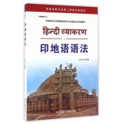 印地语语法(印度语言文学国家级特色专业建设点系列教材)