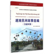 越南民间故事选编(汉越对照亚非语言文学国家级特色专业建设点系列教材)