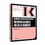 全国硕士研究生招生考试思想政治理论考试大纲解析(2017年)