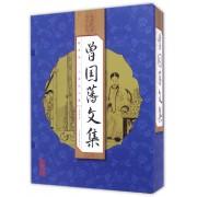 曾国藩文集(共4册)(精)/国学国艺必读丛书