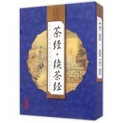 茶经续茶经(共4册)(精)/国学国艺必读丛书