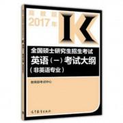全国硕士研究生招生考试英语<一>考试大纲(非英语专业2017年)