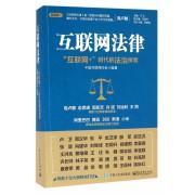 互联网法律(互联网+时代的法治探索)