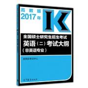 全国硕士研究生招生考试英语<二>考试大纲(非英语专业2017年)