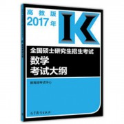 全国硕士研究生招生考试数学考试大纲(2017年)
