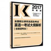 全国硕士研究生招生考试英语一考试大纲解析(非英语专业2017)