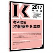 考研政治冲刺模考8套卷(2017)