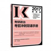 考研政治考前冲刺背诵手册(2017)