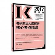考研政治大纲解析核心考点精编(2017)