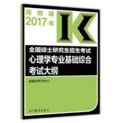 全国硕士研究生招生考试心理学专业基础综合考试大纲(2017年)