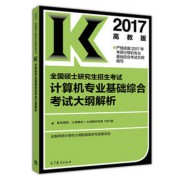 全国硕士研究生招生考试计算机专业基础综合考试大纲解析(2017)