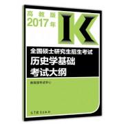 全国硕士研究生招生考试历史学基础考试大纲(2017年)