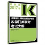 全国硕士研究生招生考试农学门类联考考试大纲(2017年)
