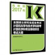 全国硕士研究生招生考试计算机科学与技术学科联考计算机学科专业基础综合考试大纲(2017年)