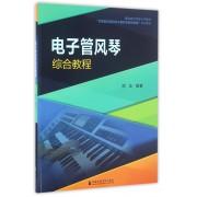 电子管风琴综合教程(全国音乐院校电子管风琴教育联盟系列教材)