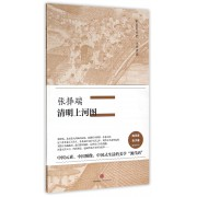张择端清明上河图(精)/中国美术史大师原典