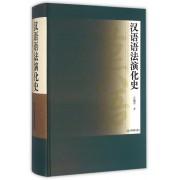 汉语语法演化史(精)