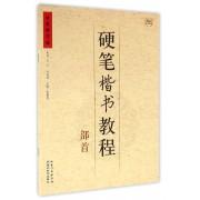 硬笔楷书教程(部首)/中国好字帖
