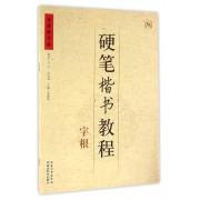 硬笔楷书教程(字根)/中国好字帖