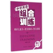 中学英语组合训练(阅读七选五+短文填词+短文改错高2)