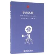 梦的思维/合众科学译丛
