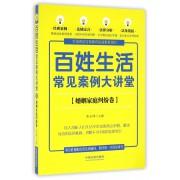 百姓生活常见案例大讲堂(婚姻家庭纠纷卷)