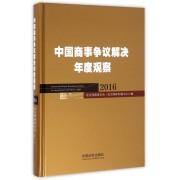 中国商事争议解决年度观察(2016)(精)