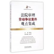 法院审理劳动争议案件观点集成/法院审理案件观点集成丛书