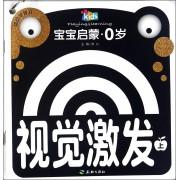 宝宝启蒙(0岁共10册)