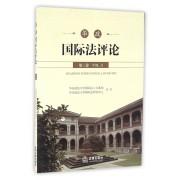 华政国际法评论(第3卷)