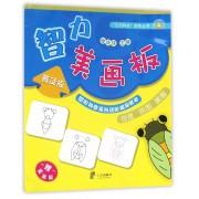 智力美画板(附美画板普及版)/七巧科技系列丛书