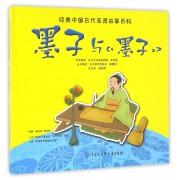 墨子与墨子(精)/经典中国古代圣贤故事百科