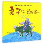 老子与道德经(精)/经典中国古代圣贤故事百科