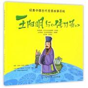 王阳明与传习录(精)/经典中国古代圣贤故事百科
