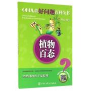 植物百态/中国儿童好问题百科全书