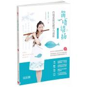 笛语清扬(附光盘竹笛系统化教学与训练)