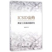 ICSID公约理论与实践问题研究